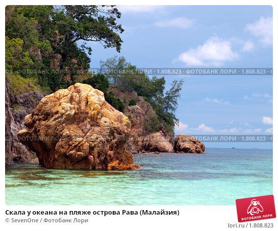 Скала на острове Рава