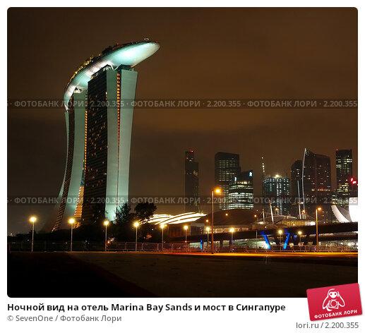 Ночной вид на отель Marina Bay Sands, небоскребы делового центра