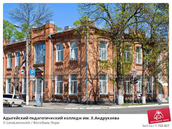 майкопский государственный технологический университет главная страница