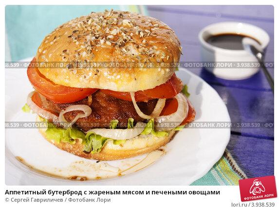 Бутерброд с мясом рецепт