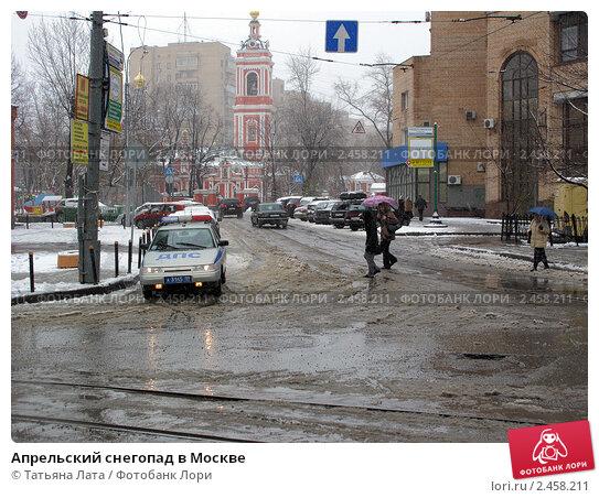 Апрельский снегопад в Москве; фото 2458211, фотограф Татьяна…