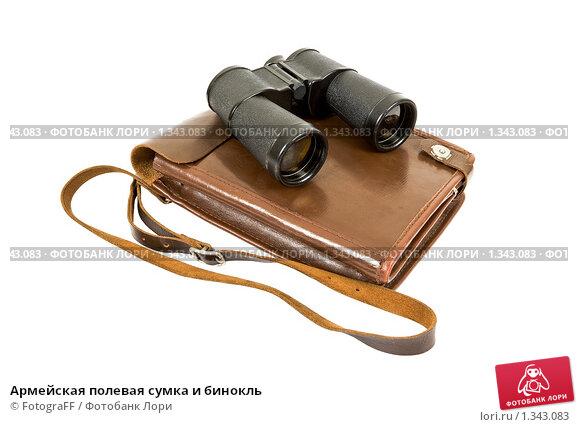 Армейская полевая сумка и бинокль, фото 1343083.