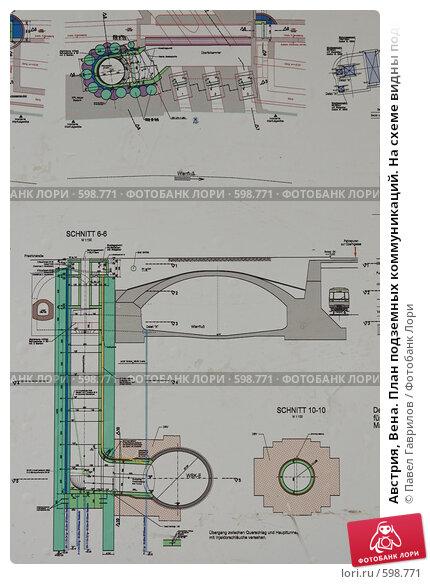 Австрия, Вена.  План подземных коммуникаций.  На схеме видны подземная река и тоннель метро в разрезе...