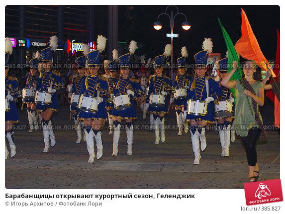 5 июня в геленджике традиционным карнавалом был дан официальный старт курортному сезону 2016 года