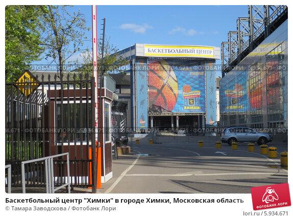 Баскетбольный центр Химки в городе Химки, Московская область, ф