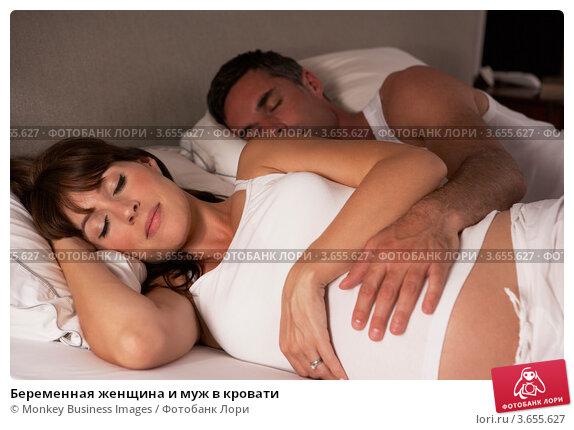 К чему во сне обниматься с беременной 25