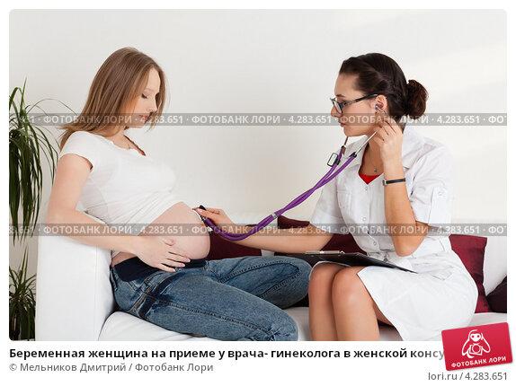 Беременная женщина на приеме у врача- гинеколога в женской