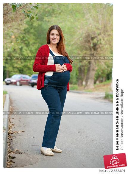 Фотосессия на улице для беременных