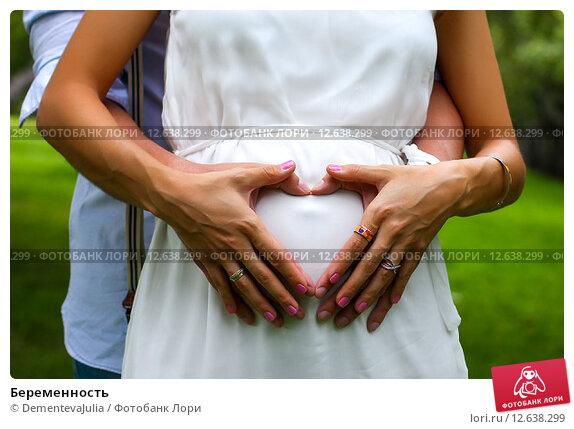 Как вызвать беременную женщину