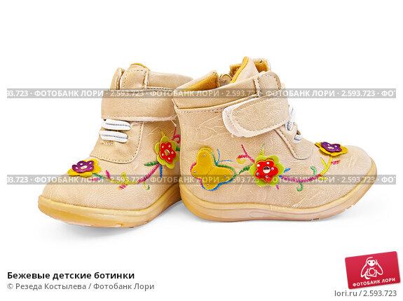 Бежевые детские ботинки, фото 2593723, снято 7 апреля...