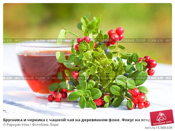 Чай брусника из ягод