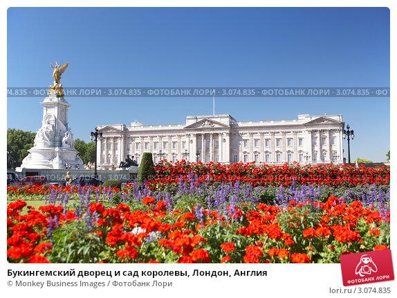 Дворец и сад королевы лондон англия