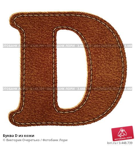 Буквы из кожи