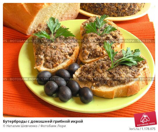 Бутерброды с домашней грибной икрой; фото 1178075, фотограф Наталия Шевченко. Фотобанк Лори - Продажа фотографий, иллюстраций и