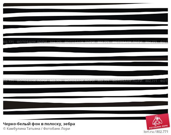 Поздравления черная полоса белая полоса черная
