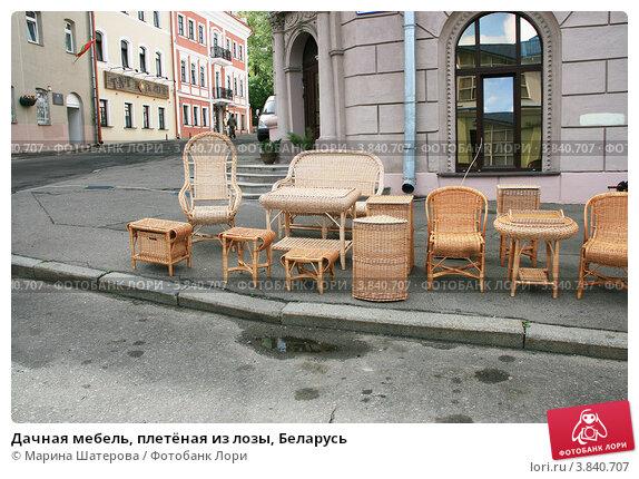 Мебель плетеная в беларуси