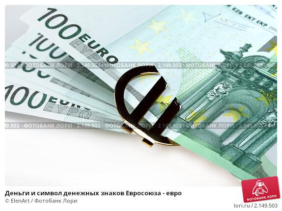 лого евро в кривых