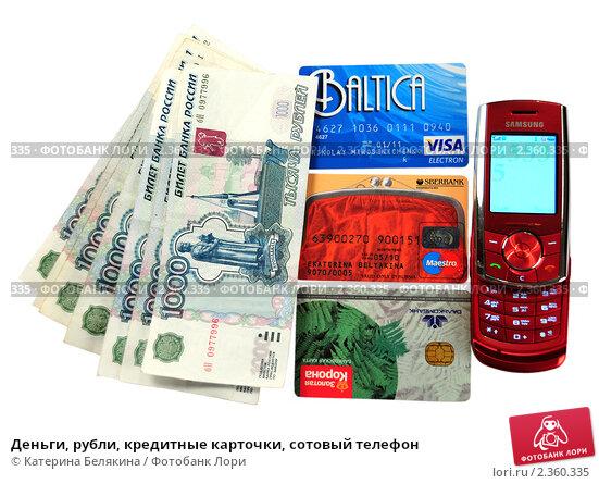 Купить кредитные карточки