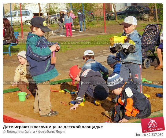 Дети играют в песочнице на детской