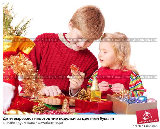Все подделки: Дети вырезают новогодние поделки из цветной бумаги; фото