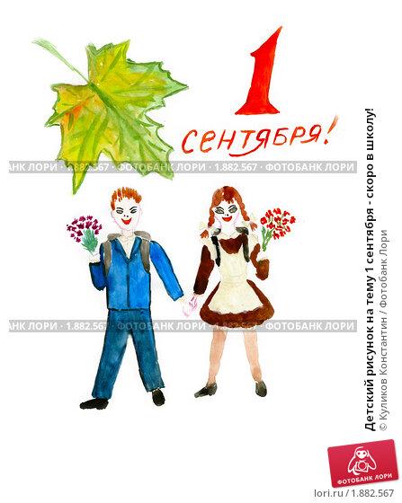 Детский рисунок на тему 1 сентября