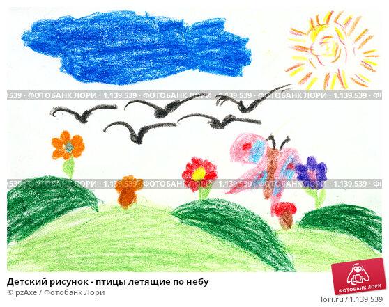 Детский рисунок птицы летящие по
