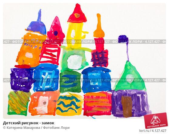 Детский рисунок замок фото № 4127427
