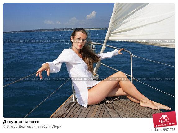 Девушка на море на яхте