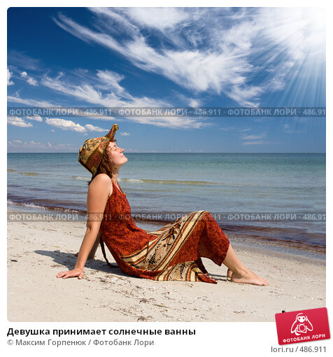 Фото девушка принимает солнечные ванну 19 фотография