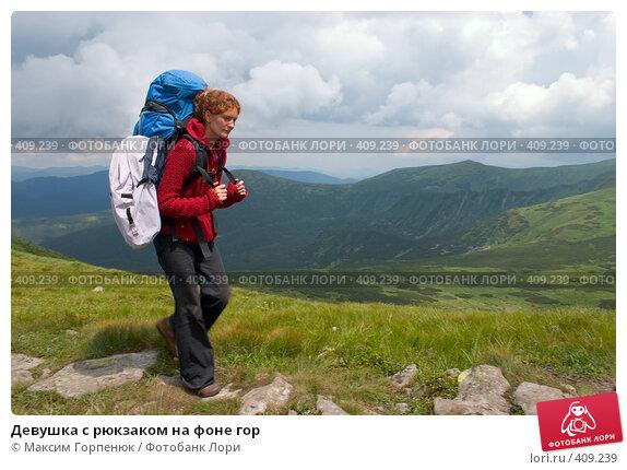 Девушка с рюкзаком на фоне гор, фото 409239.