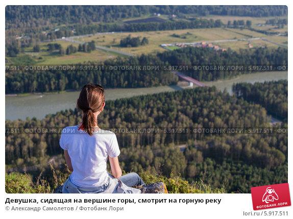 Девушка, сидящая на вершине горы, смотрит на горную реку, фото № 5917511, снято 21 августа 2013 г. (c) Александр Самолетов / Фотобанк Лори