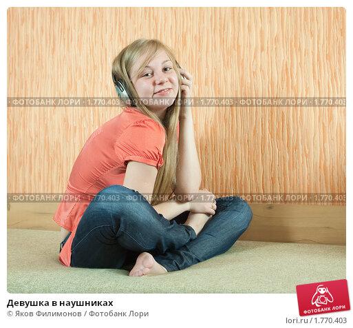 Девушка в наушниках, фото № 1770403, снято 25 мая 2010 г. (c) Яков Филимонов / Фотобанк Лори