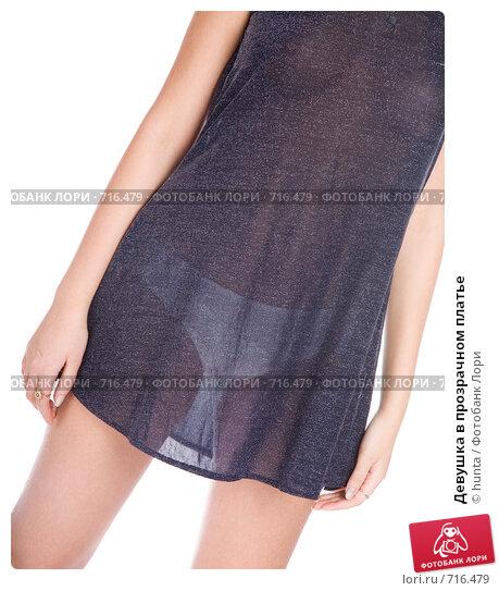 Девушка в прозрачном платье, фото N 716479 (c) hunta / Фотобанк Лори.