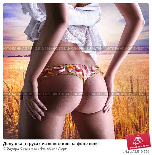 devushka-v-trusah