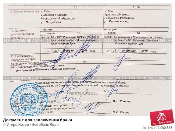 Документы на роспись в загс россии