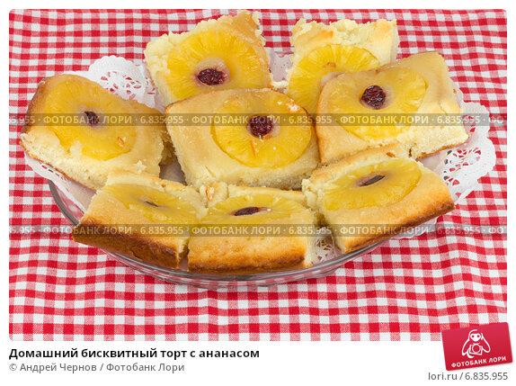 Рецепты бисквитных тортов с ананасами