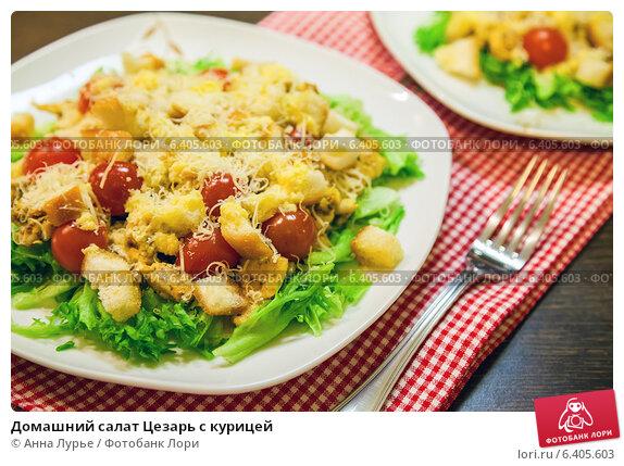 Соус салат цезарь с курицей в домашних условиях рецепт