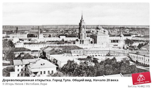 http://prv3.lori-images.net/dorevolutsionnaya-otkrytka-gorod-tula-obschii-vid-0004442115-preview.jpg