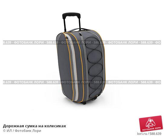 Дорожная сумка на колесиках, иллюстрация 588639 (c) ИЛ / Фотобанк Лори.