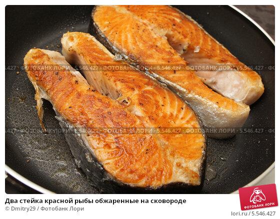 Рецепты стейк красной рыбы