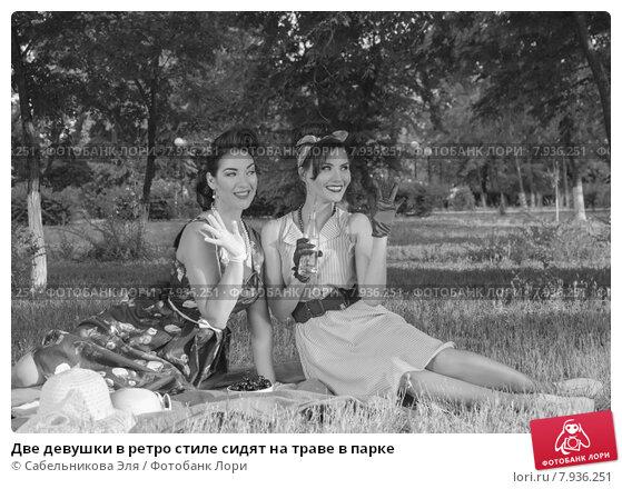 Две девушки в ретро стиле сидят на траве в парке; фото 7936251, фотограф Сабельникова Эля. Фотобанк Лори - Продажа фотографий, и