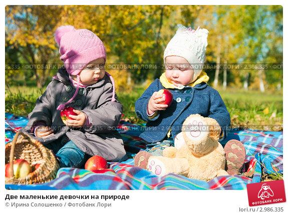 Две маленькие девочки на природе; фотограф Ирина Солошенко; дата