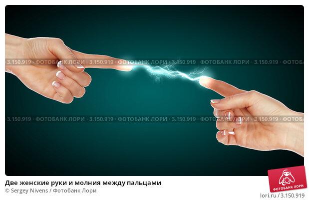 Как создать молнию из пальцев