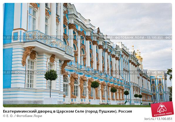 Пушкин (с 1728 - царское село, в 1918-37 - детское село), город в ленинградской области рсфср