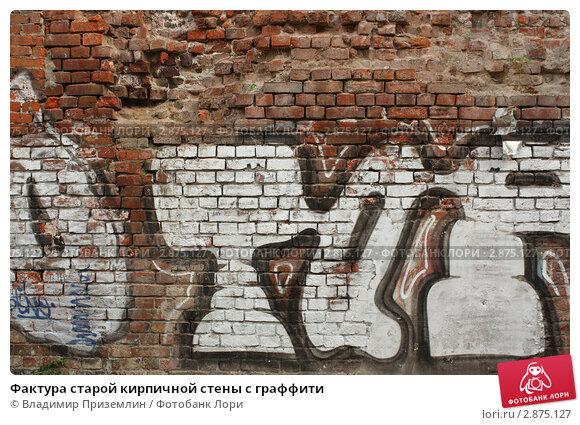 Старой кирпичной стены с граффити