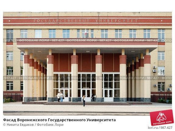 Воронежский государственный университет дизайна