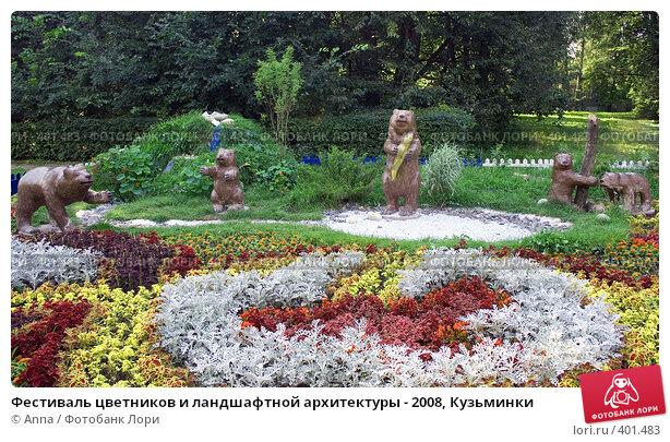 Московский городской фестиваль цветников