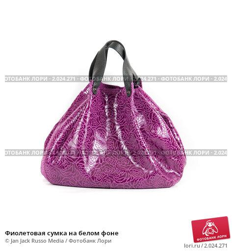 Фиолетовая сумка на белом фоне, фото 2024271, снято 24 марта 2010 г. (c...
