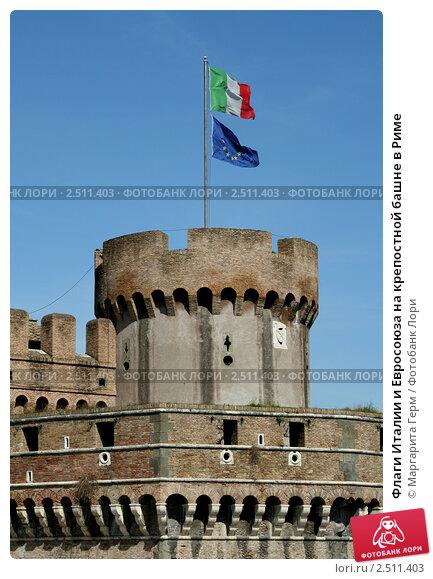 Ммммм какой вкусный флаг италии в