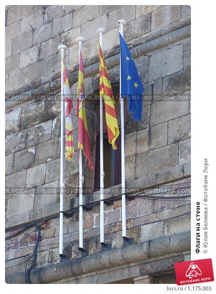 флаги на стену